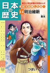 「日本の歴史 きのうのあしたは……11」(幕末)