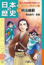 「日本の歴史 きのうのあしたは……12」(明治時代前期)
