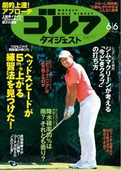 週刊ゴルフダイジェスト (2017/6/6号)