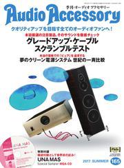 AudioAccessory(オーディオアクセサリー) (165号)