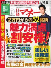 日経マネー (2017年7月号)