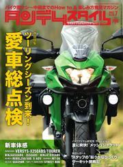 タンデムスタイル (No.182)