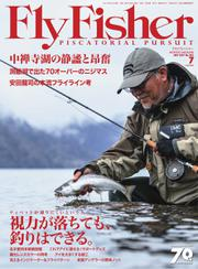FLY FISHER(フライフィッシャー) (2017年7月号)
