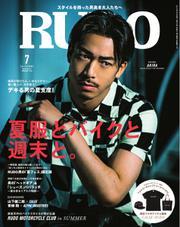 RUDO(ルード) (2017年7月号)