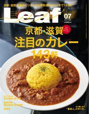 Leaf(リーフ) (2017年7月号)
