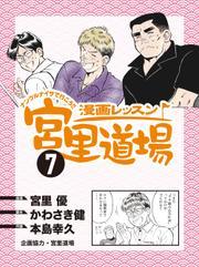 漫画レッスン宮里道場7