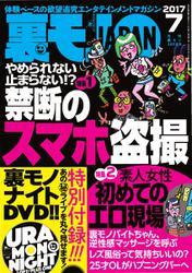 裏モノJAPAN スタンダードデジタル版 (2017年7月号)