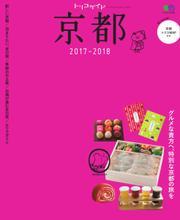 トリコガイド (京都 2017-2018)
