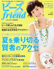 ビーズfriend (Vol.55)