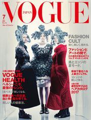 VOGUE JAPAN (ヴォーグ ジャパン)  (2017年7月号)