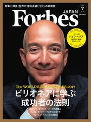 Forbes JAPAN(フォーブス ジャパン)  (2017年7月号)