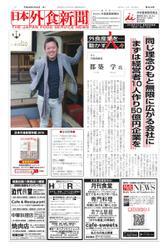 日本外食新聞 (2017/5/25号)