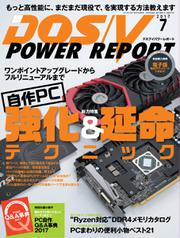 DOS/V POWER REPORT (ドスブイパワーレポート) (2017年7月号)
