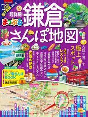 まっぷる 超詳細!鎌倉さんぽ地図