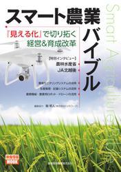 スマート農業バイブル―『見える化』で切り拓く経営&育成改革 (2017/05/18)