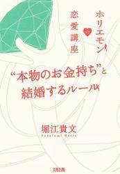 """ホリエモンの恋愛講座 """"本物のお金持ち""""と結婚するルール(大和出版)"""
