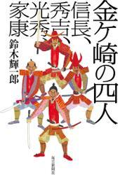 金ヶ崎の四人(毎日新聞出版)