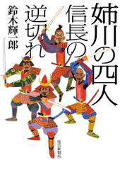 姉川の四人(毎日新聞出版)