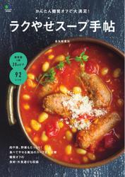 かんたん糖質オフで大満足!ラクやせスープ手帖 (2017/05/22)