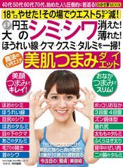 わかさ夢MOOK21 シミ・シワ消えた!薄れた!魔法の0円エステ・美肌つまみダイエット