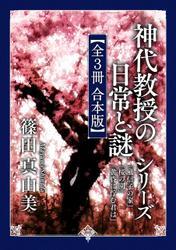 「神代教授の日常と謎」シリーズ【全3冊 合本版】 『風信子の家』『桜の園』『黄昏に佇む君は』