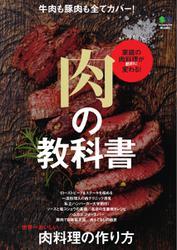 肉の教科書 (2017/05/17)