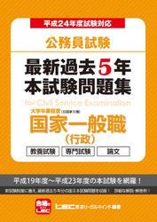 公務員試験 最新過去5年本試験問題集 国家一般職(国家II種)