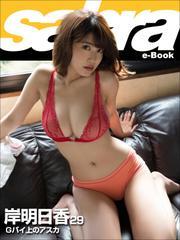 Gパイ上のアスカ 岸明日香29 [sabra net e-Book]