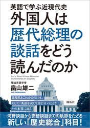 英語で学ぶ近現代史 外国人は歴代総理の談話をどう読んだのか