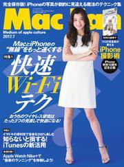 Mac Fan(マックファン) (2017年7月号)