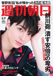週刊朝日 (6/9号)