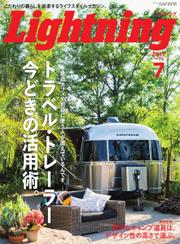 Lightning(ライトニング) (2017年7月号)