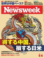 ニューズウィーク日本版 (2017年6/6号)