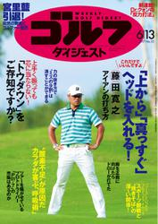 週刊ゴルフダイジェスト (2017/6/13号)