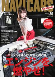 NAVI CARS(ナビ・カーズ) (Vol.30)