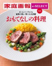 家庭画報 e-SELECT (Vol.6 おもてなしの料理)