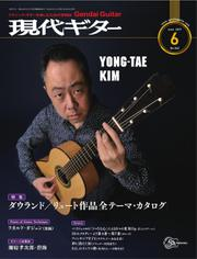 現代ギター (2017年6月号)