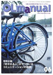月刊OLマニュアル (2017年6月号)