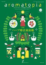 アロマトピア(aromatopia)  (No.142)