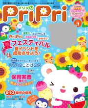 PriPri(プリプリ) (2017年7月号)