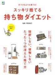 スッキリ捨てる持ち物ダイエット (2017/05/15)