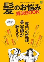 髪のお悩み解決BOOK (2017/05/24)