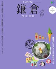 トリコガイド (鎌倉 2017-2018)