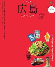 トリコガイド (広島 2017-2018)