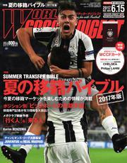 WORLD SOCCER DIGEST(ワールドサッカーダイジェスト) (6/15号)