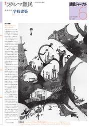建築ジャーナル (2017年6月号)