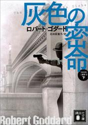 灰色の密命(下) 1919年三部作 2