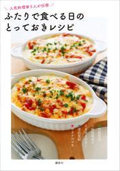 ふたりで食べる日のとっておきレシピ 人気料理家5人が伝授