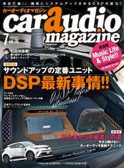 car audio magazine 2017年7月号 vol.116