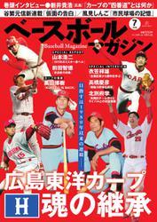 ベースボールマガジン (2017年7月号)